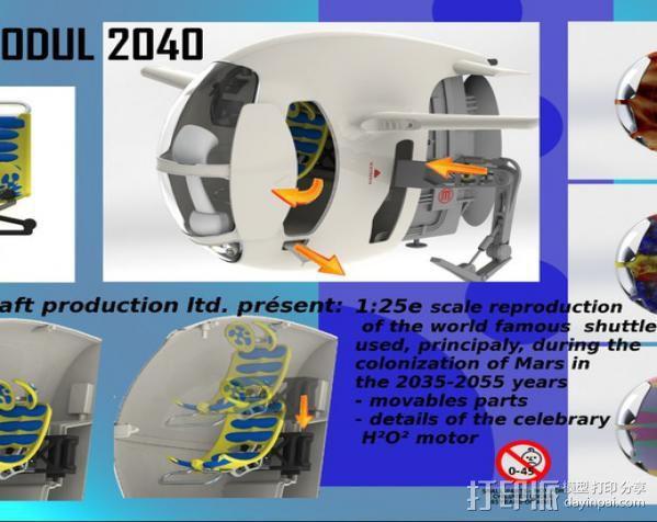 2040未来主义风格飞行器 3D模型  图3