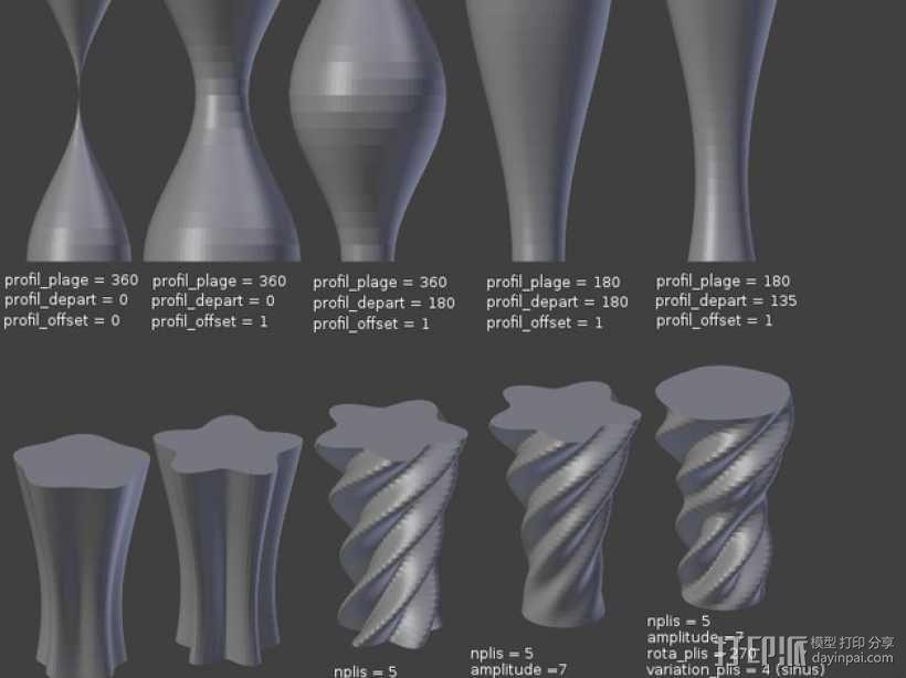 正弦和余弦曲线花瓶 3D模型  图1