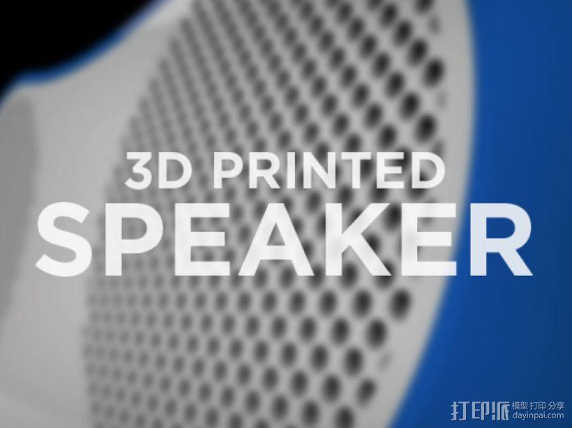 3D打印扬声器外壳 3D模型  图1