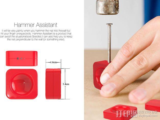 锤子 手指保护器 3D模型  图1
