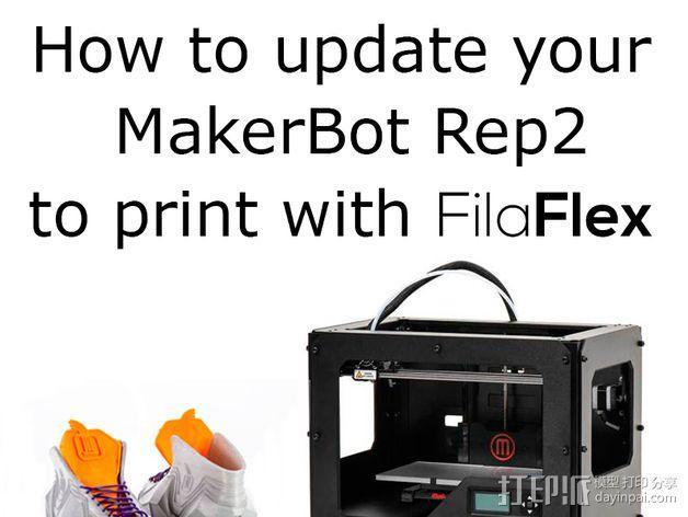 MakerBot replicator2打印机弹性测试 3D模型  图1
