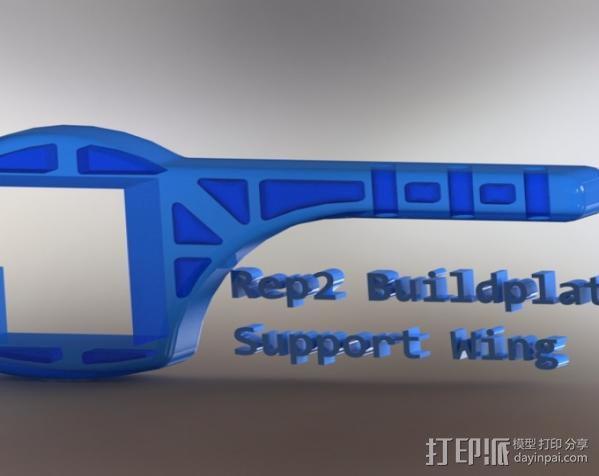 Rep2打印机打印床支撑器 3D模型  图1