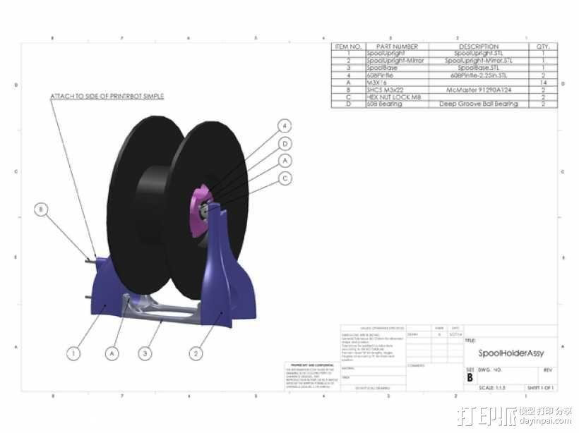 线轴支撑器 3D模型  图9