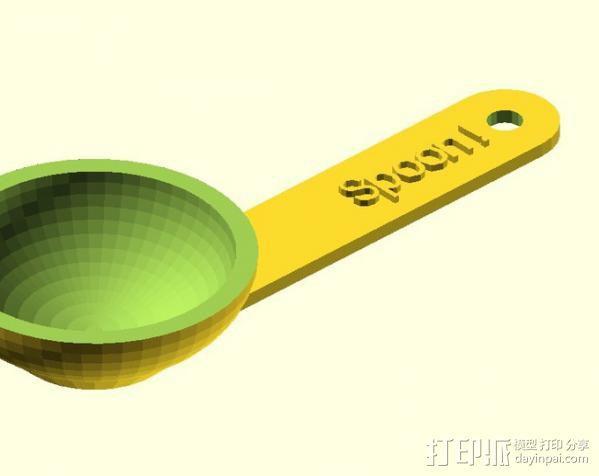 可定制化量勺 3D模型  图1