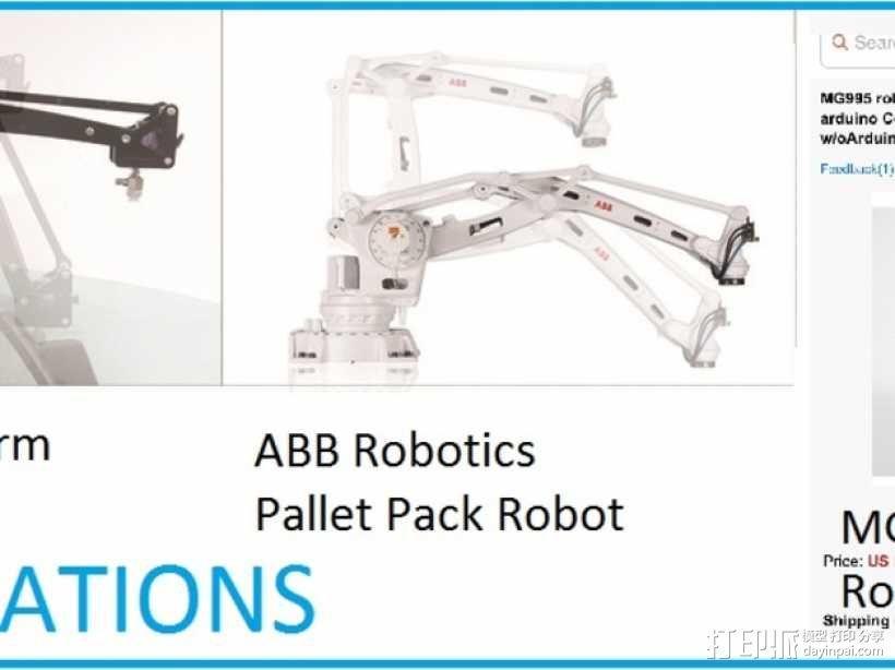 机械臂架 3D模型  图43