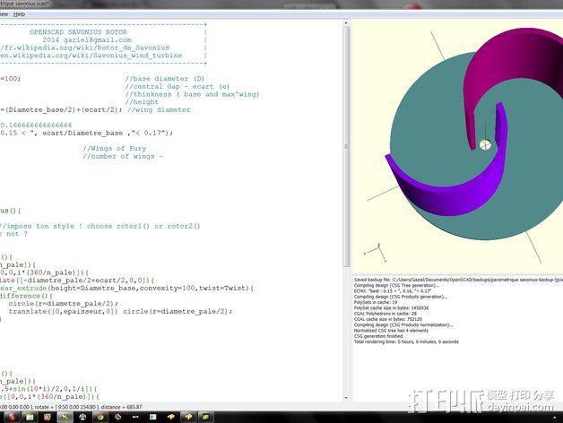 萨伏纽斯转子  3D模型  图8