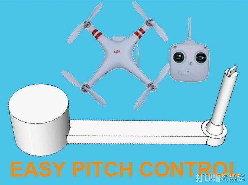 V1 DJI 节杆控制设备 3D模型  图1