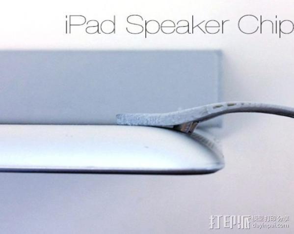 iPad平板电脑扩音夹 3D模型  图2