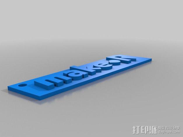 make-R字母钥匙坠 3D模型  图1