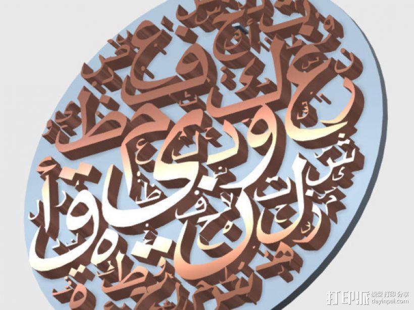 阿拉伯文 挂件 3D模型  图2