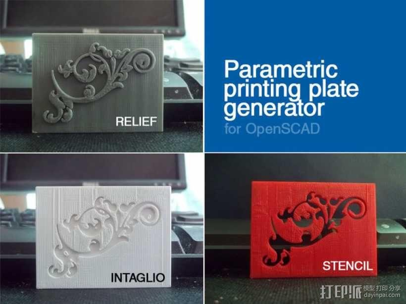 参数化印刷版模具 3D模型  图1