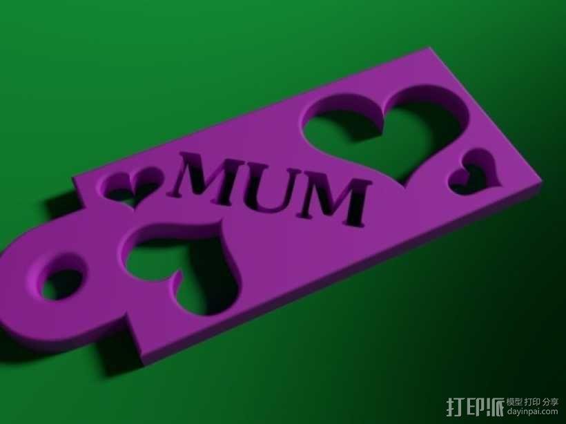 母亲节心与爱的钥匙扣 3D模型  图1