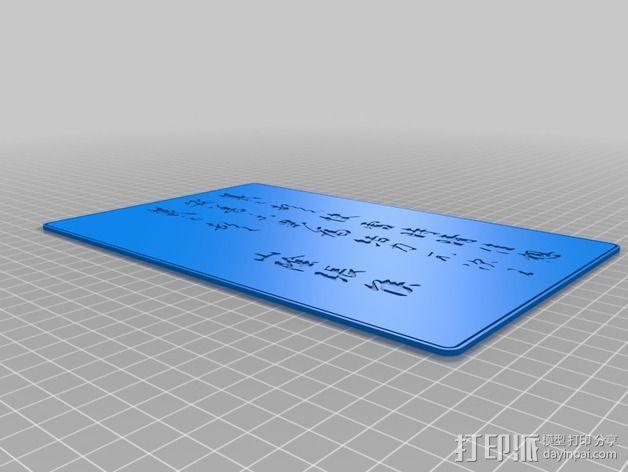 快雪时晴帖 3D模型  图3