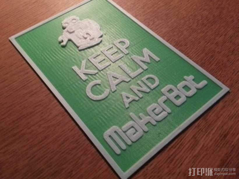 """""""保持冷静和MakerBOT"""" 标签 3D模型  图1"""