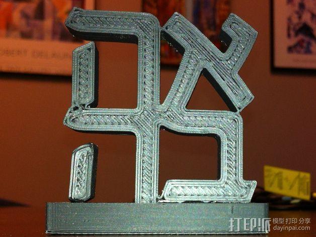 爱  罗伯特·印第安纳雕塑 3D模型  图3