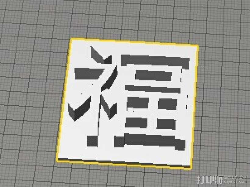 福 3D模型  图1