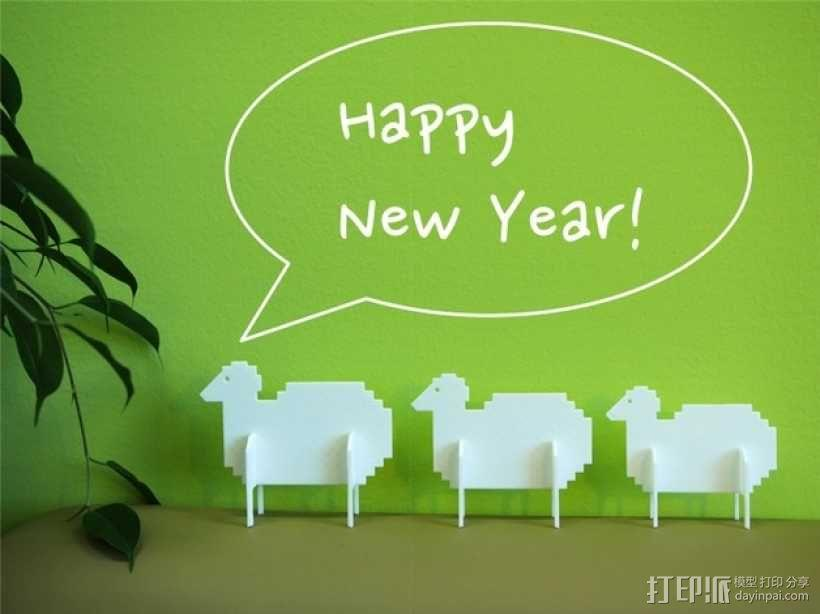 羊年 happy new year 3D模型  图1