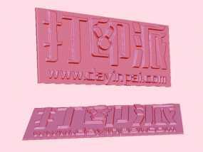 打印派LOGO书签 3D模型