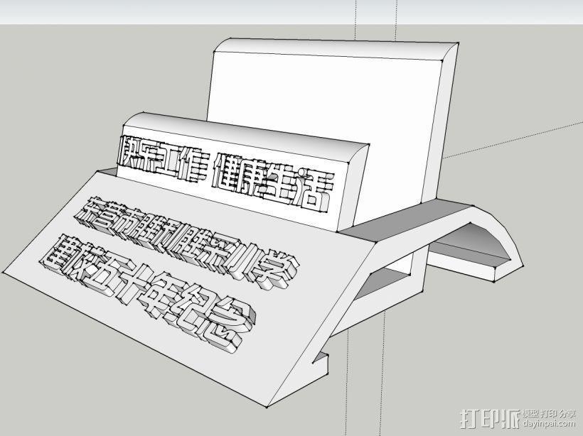 带文字手机座 3D模型  图1