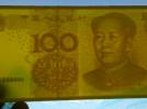 100元印钞板 3D模型 图2