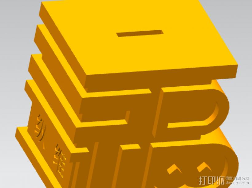中国元素福字储钱罐个性设计家居用品 3D模型  图1