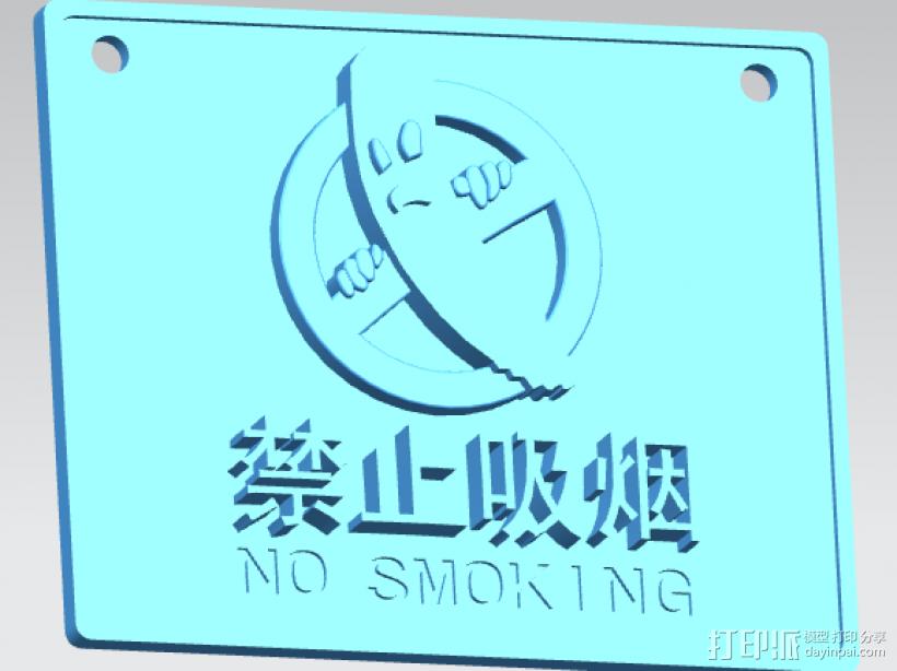 禁止吸烟标牌 3D模型  图1