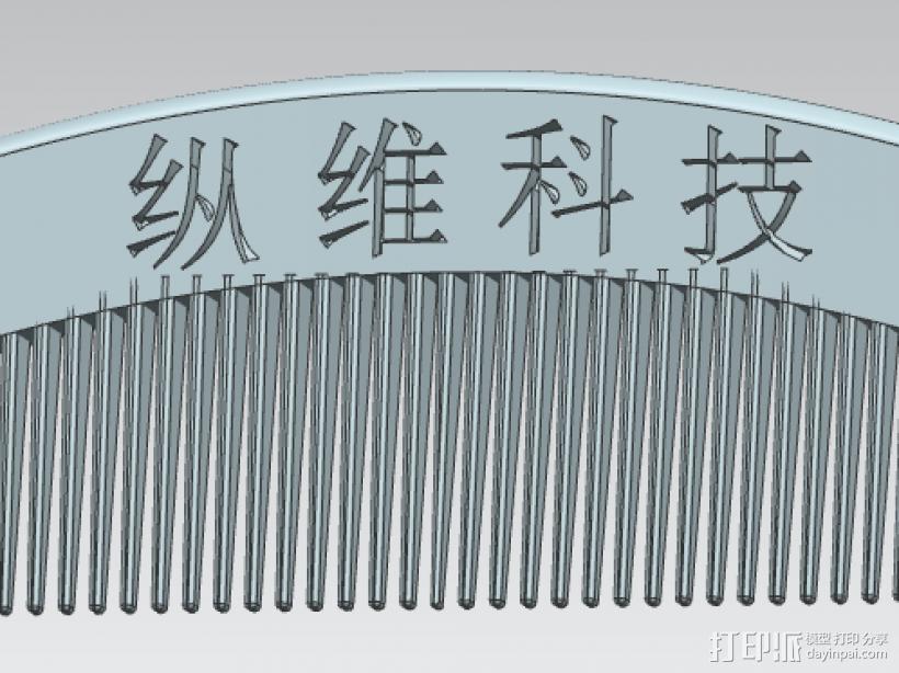 梳子美容美发用品 3D模型  图1