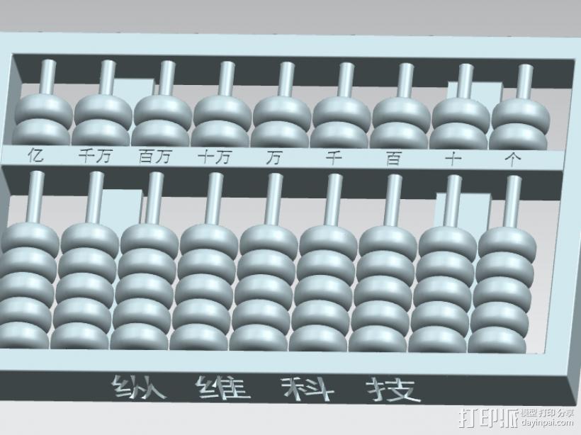 数学算盘 3D模型  图1