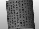 透光 浮雕 波罗蜜心经 底光灯柱 3D模型 图2