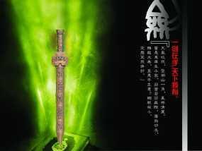 龙葵剑 3D模型