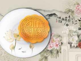 仲秋月饼 3D模型