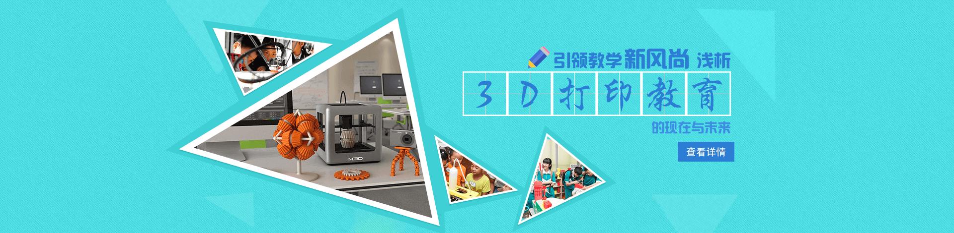 3D打印教育